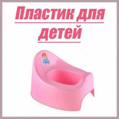 Мартика и Магнолия. Пластик для Вашего дома-92! — Пластик для детей! — Детям и подросткам