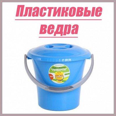 Мартика и Магнолия. Пластик для Вашего дома-94! — Ведра пластиковые! — Хозяйственные товары