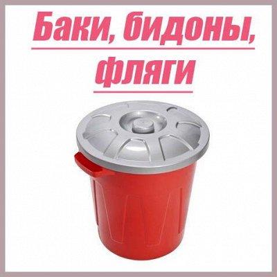 Мартика и Магнолия. Пластик для Вашего дома-94! — Баки, бидоны, фляги: для хранения воды и пищи! — Сад и огород