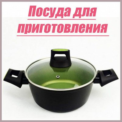 Мартика и Магнолия. Пластик для Вашего дома-94! — Посуда для приготовления! Китай! — Для дома
