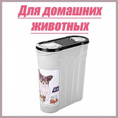 Мартика и Магнолия. Пластик для Вашего дома-92! — Для домашних животных! — Для животных
