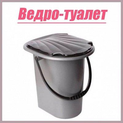 Мартика и Магнолия. Пластик для Вашего дома-94! — Ведро-туалет! — Хозяйственные товары