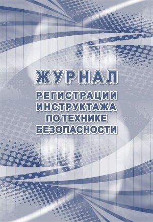 Журнал регистрации инструктажа по технике безопасности (Формат А4, блок писчая 60, обл. мелов.картон 215) 64 стр.