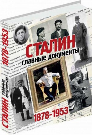 """Альбом """"Сталин, главные документы"""""""