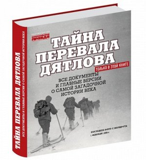 "Альбом ""Тайна перевала Дятлова"""