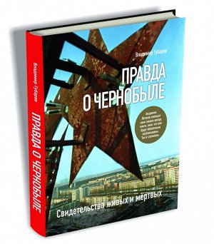 """Книга """"Правда о Чернобыле"""""""