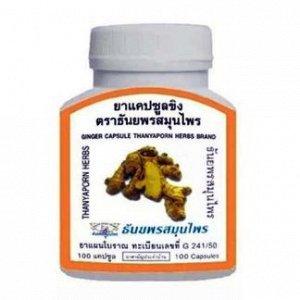 Натуральные тайские фитовитамины из корня имбиря Ginger capsule Thanyaporn Herbs Brand