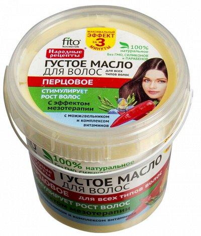 Только Российская косметика! Всё в одной покупке! — Густое масло для волос. — Для волос
