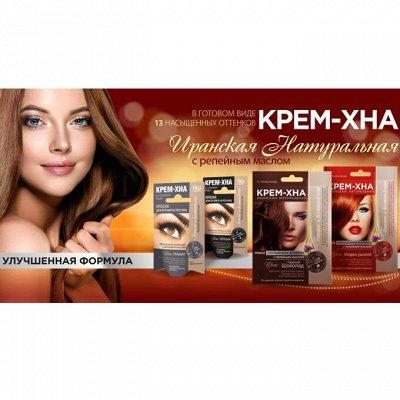 Только Российская косметика! Всё в одной покупке! — Крем-хна в готовом виде. — Для волос