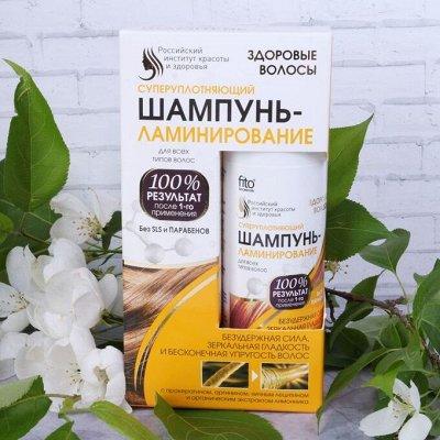 Только Российская косметика! Всё в одной покупке! — Здоровые волосы. Шампунь-восстановитель. — Для волос