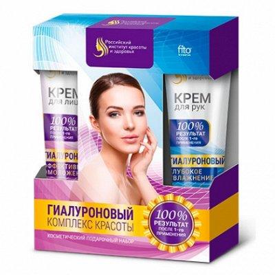 Только Российская косметика! Всё в одной покупке! — Набор Гиалуроновый комплекс красоты. — Антивозрастной уход