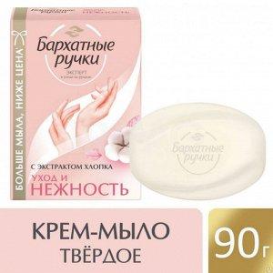 Бархатные Ручки Мыло-крем  90г Нежность и уход