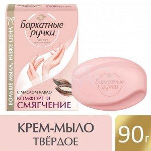 Бархатные Ручки Мыло-крем  90г Смягчение и комфорт