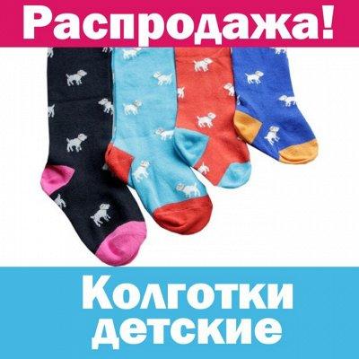 ❤Красота для Вашего дома: товары для уюта и интерьера! — Детские колготки распродажа! — Унисекс