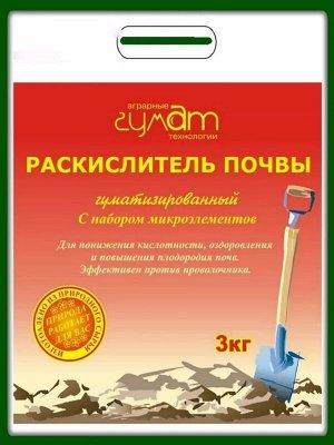 УД Р Гуматизированный раскислитель почвы  3кг 1/6