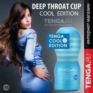 DEEP THROAT CUP Special COOL Edition