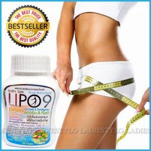 Lipo 9 Не является лекарственным средством.  Эффективнейший, доступный и безопасный комплексный препарат Lipo 9 для снижения веса с новой улучшенной формулой, произведенной по швейцарской лицензии в Т