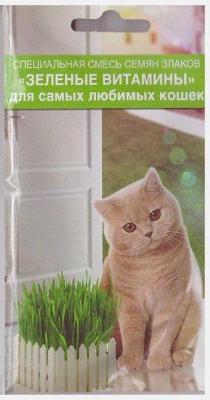Смесь Зеленые витамины для кошек (Код: 11536)