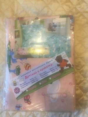 Комплект белья в детскую кроватку, персиковый