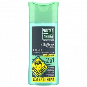 Чистая Линия Лосьон 100мл 2 в1 Идеальная кожа FOR BOYS