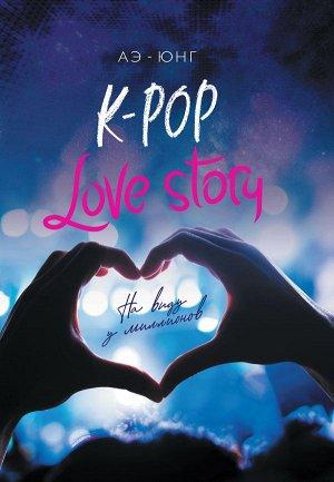 Аэ-Юнг K-Pop. Love Story. На виду у миллионов