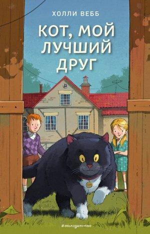 Вебб Х. Кот, мой лучший друг (выпуск 3)