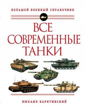 Барятинский М.Б. Все современные танки