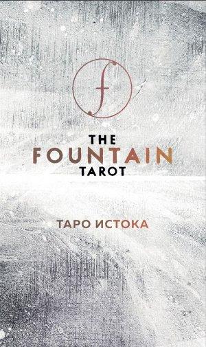 Сайз Д.; Грул Д.; Тодаро Э. The Fountain Tarot. Таро Истока (80 карт и руководство в подарочном футляре)