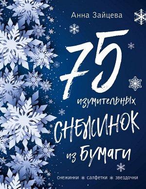 Зайцева А.А. 75 изумительных снежинок из бумаги (новое оформление) [синяя]