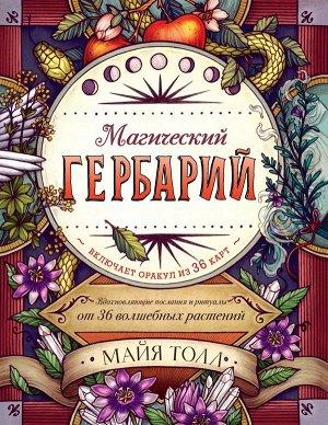 Толл М. Магический гербарий. Вдохновляющие послания и ритуалы от 36 волшебных растений (книга-оракул и 36 карт для гадания)