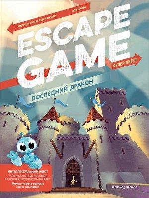 Последний дракон. Escape Game