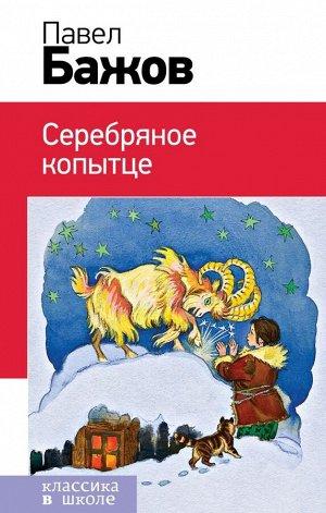 Бажов П.П. Серебряное копытце (с иллюстрациями)