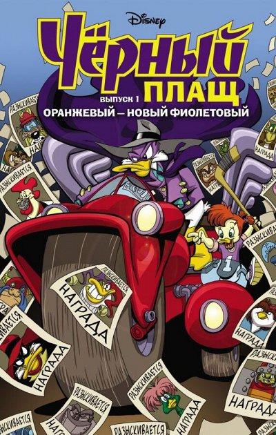 Издательство ЭКСМО-62 Все лучшие книги здесь! — ДЕТСКИЕ КОМИКСЫ — Детская литература