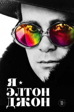 Джон Э. Я — Элтон Джон. Вечеринка длиной в жизнь. Автобиография