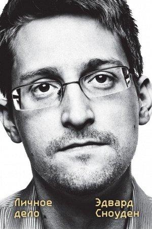 Сноуден Э. Эдвард Сноуден. Личное дело