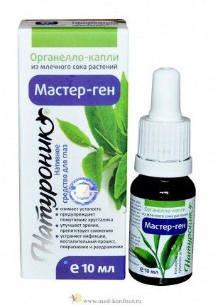 Капли Натуроник Мастер-ген для глаз, 10мл