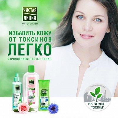 NEW ! Новинка от Лесной Бальзам с органическими маслами — Средства для умывания снятия макияжа и очищения Чистая Линия — Очищение
