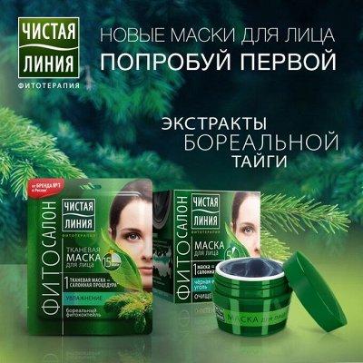 NEW ! Новинка от Лесной Бальзам с органическими маслами — Уход за кожей лица Чистая Линия — Для лица