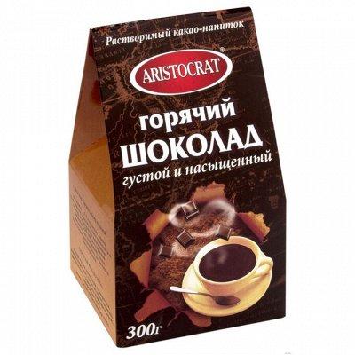 Кофе LAVAZZA, чай и горячий шоколад. Доставим быстро. — Какао, горячий шоколад и капучино — Какао и горячий шоколад