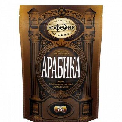 Кофе LAVAZZA, чай и горячий шоколад. Доставим быстро. — Московская кофейня на паяхъ. Растворимый — Растворимый кофе