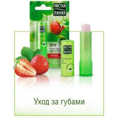 NEW ! Новинка от Лесной Бальзам с органическими маслами — Бальзамы для губ Чистая Линия — Уход для век и губ