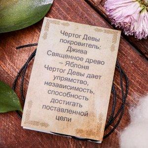 """Славянские чертоги из ювелирной бронзы """"Дева"""""""