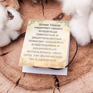"""Символ предков из ювелирной бронзы """"Агисхьяльм"""" (Шлем Ужаса)"""