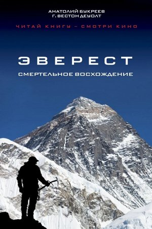 Букреев А., ДеУолт Г. Эверест. Смертельное восхождение