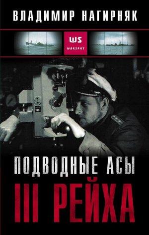 Нагирняк В. Подводные асы III Рейха
