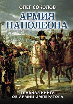 Соколов О.В. Армия Наполеона