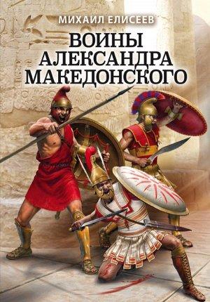 Елисеев М.Б. Воины Александра Македонского
