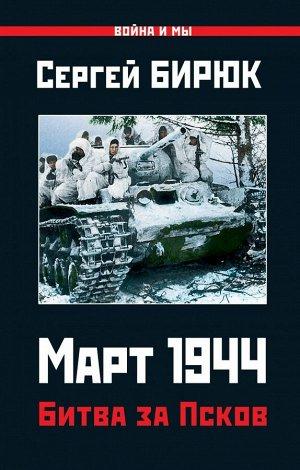 Бирюк С. Март 1944. Битва за Псков