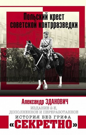Зданович А.А. Польский крест советской контрразведки
