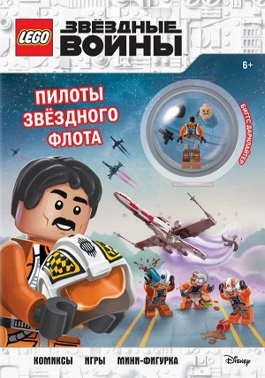 STAR WARS. Пилоты звёздного флота (+ мини-фигурка пилота-повстанца)